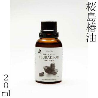 櫻島山茶油天然山茶油化妝品 20 毫升,鹿兒島縣櫻島從山茶油護膚及護髮 Kagoshimaken 櫻島