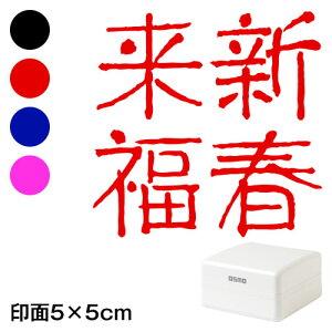 新春来福 (wa-ny20-412) ごあいさつ大 縦 年賀状スタンプ浸透印 印面5×5cmサイズ (5050) Self-inking stamp, New year greeting card