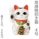 常滑焼 招き猫 4号小判白猫貯金箱 右手上げ (143-56-86) 愛知県の工芸品 Tokoname-yaki Lucky cat