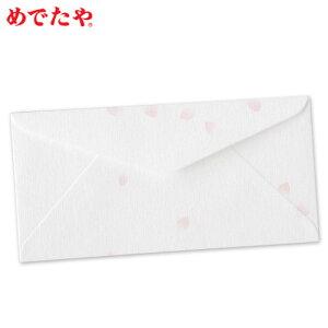 めでたや B5便箋3つ折用封筒 シーズナル 桜 5枚入