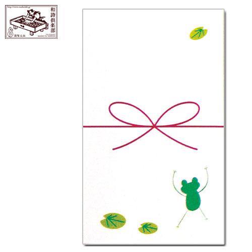 和詩倶楽部 オリジナルぽち袋 万歳蛙 3枚入 (PB-018)
