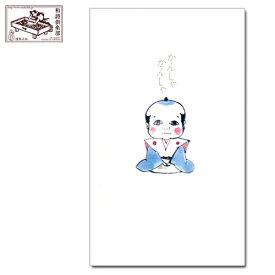 和詩倶楽部 オリジナルぽち袋 福助 3枚入 (PB-023)