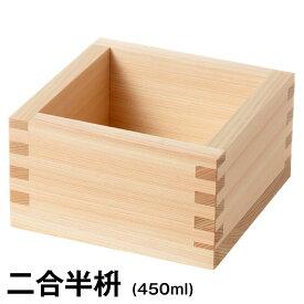 ますや 二合半枡 岐阜県大垣市の檜製計量器・酒器