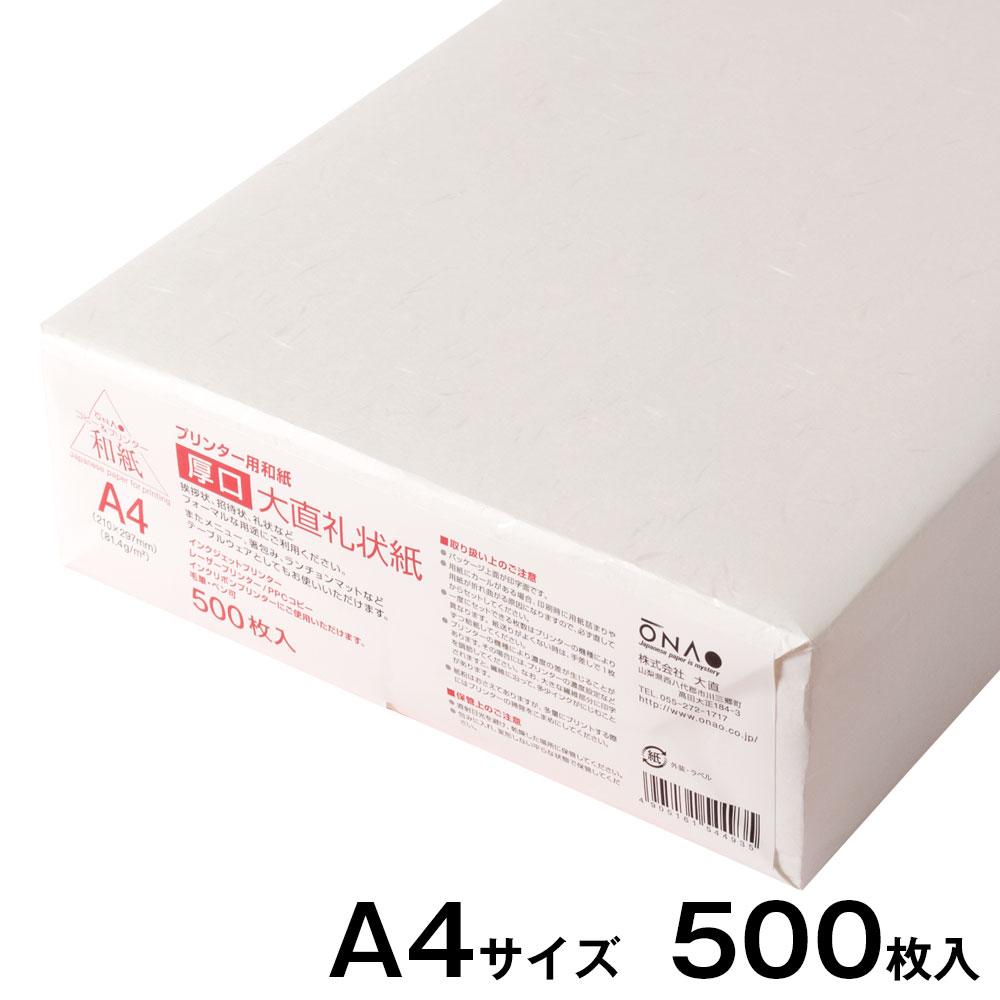 プリンター和紙 大直【厚口】礼状紙 白 A4サイズ500枚入 インクジェット・レーザー対応