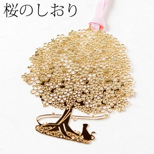 桜のしおりB (SKG002) 金の栞シリーズ 24K表面加工 金属製ブックマーカー Metal bookmark, Gold cherry