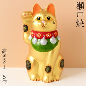 瀬戸焼 黄金招き猫 大 (K6100) 愛知県の工芸品 Seto-yaki Lucky cat, Aichi craft