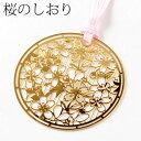 桜のしおりC (SKG003) 金の栞シリーズ 24K表面加工 金属製ブックマーカー Metal bookmark, Gold cherry