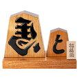 天童将棋駒の置物招福駒台付き飾り駒左馬・と金の縁起物山形県の伝統工芸品Tendou-shougikoma,Woodenornament