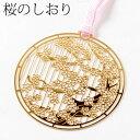 桜のしおりD (SKG004) 金の栞シリーズ 24K表面加工 金属製ブックマーカー Metal bookmark, Gold cherry