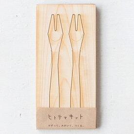ヒトテマキット デザートフォーク 2本 けずってみがいて自分でつくる木製食器工作キット Wooden fork craft kit