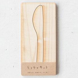 ヒトテマキット バターナイフ けずってみがいて自分でつくる木製食器工作キット Wooden butter knife craft kit
