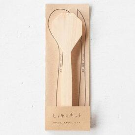 ヒトテマキット ディナースプーン けずってみがいて自分でつくる木製食器工作キット Wooden spoon craft kit