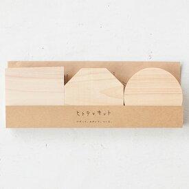 ヒトテマキット まめ皿 3枚 けずってみがいて自分でつくる木製食器工作キット Wooden small plate craft kit