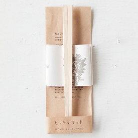 ヒトテマキット おとなばし(大人箸) けずってみがいて自分でつくる木製食器工作キット Wooden chopsticks craft kit