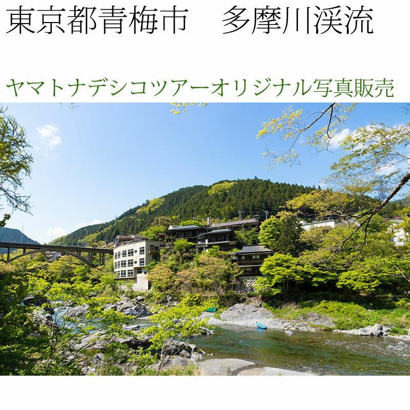 日本紀行 東京都青梅市 多摩川渓流 (nk13-180419-137) 当店オリジナル写真販売 Original photograph, Tamagawa mountain stream