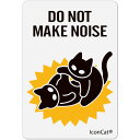 ねこステッカー DO NOT MAKE NOISE Black Cat Sticker・IconCat(R)