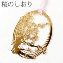 桜のしおりL (SKG012) 金の栞シリーズ 24K表面加工 金属製ブックマーカー Metal bookmark, Gold cherry