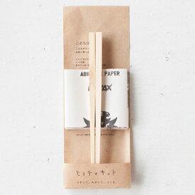 ヒトテマキット こどもばし(子供箸) けずってみがいて自分でつくる木製食器工作キット Wooden chopsticks craft kit