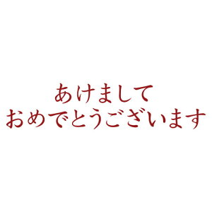 年賀状すたんぷ ごあいさつ(長) あけまして (11042-005) こどものかお Stamp for the New Year's card