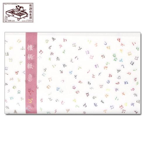 【懐紙】和詩倶楽部 懐柄紙 いろは唄 30枚入り (KG-019)