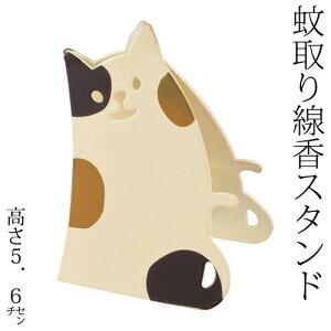 DECOLE 蚊取り線香クリップスタンド 三毛猫 (SK-13935) Mosquito coil clip stand