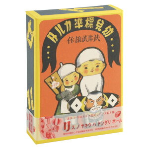 奥野かるた店 武井武雄 幼児標準カルタ