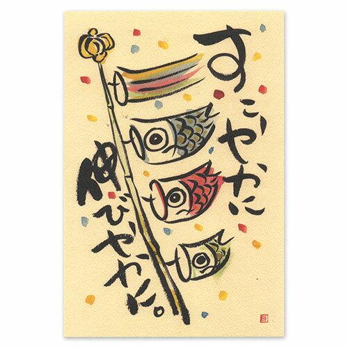 絵葉書 鯉のぼり (MK833) 皐月飾り・端午の節句のポストカード Tango Boys postcard