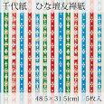 千代紙ひな壇友禅紙青特寸5枚セット(菊判四つ切サイズ)Chiyogami,Japanesepatternpaper