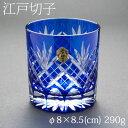 江戸切子 オールド 剣菱星文様 瑠璃 伝統工芸品 Edo-kiriko rock glass kenbishi hoshi monyou ruri