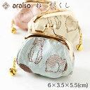 京都荒磯 西陣織名物裂 ねこ尽くし小銭入れ(鈴付き) Kyoto nishijin, Cat pattern coin purse