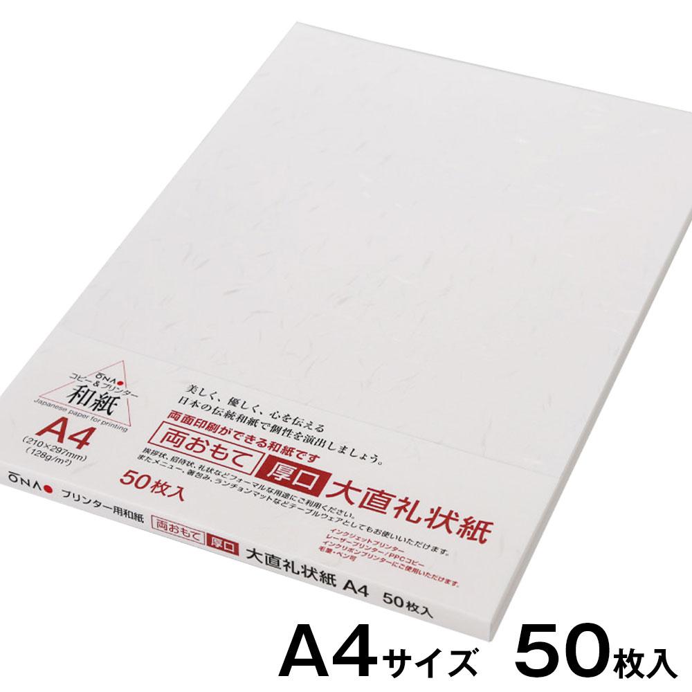 【プリンター用紙・和紙】プリンター和紙 大直 両おもて厚口礼状紙 白 A4サイズ50枚入 インクジェット・レーザー対応 両面印刷できるOA和紙