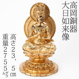 高岡銅器 大日如来像(未入魂) 銅製 作者:村田宏 Takaoka douki dainichi nyoraizou copper Murata Hiroshi