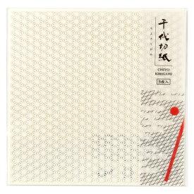 千代切紙 麻 (BFCK-010) レーザー加工による切り絵のような透し彫り千代紙・折り紙 東京都の工芸品 Chiyo-kirigami