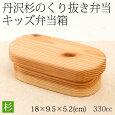 弁当箱丹沢杉の一体彫くり抜き弁当ミニ(小判型)Tanzawacedarlunchbox