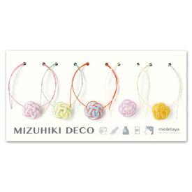 アクセサリー 水引DECO 梅 いろどり 5個入 めでたや Mizuhiki decoration