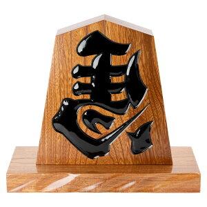 天童将棋駒の置物 左馬 一尺飾り駒(高さ約30.3cm) 山形県の伝統工芸品 店舗・オフィス・新築祝いに Tendou-shougikoma Hidariuma, Wooden ornament
