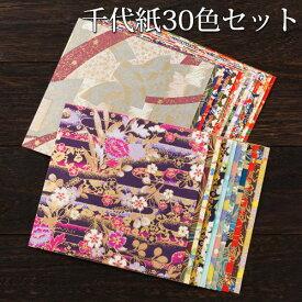 千代紙30色セット(友禅) 15×15cm 30枚入り