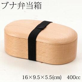 ブナ豆型弁当箱 木製くり抜き弁当箱 Wooden lunch box