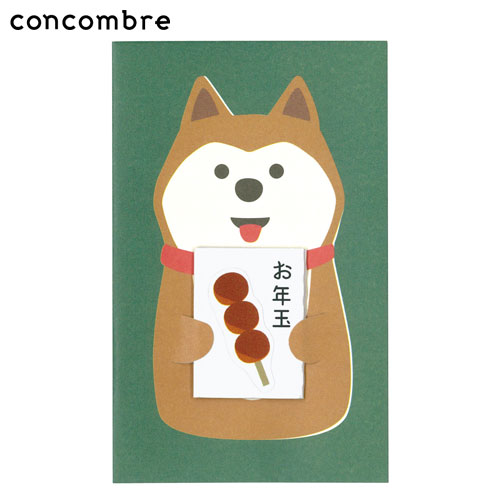 concombre お年玉付きぽち袋 柴犬 (ZSG-74980) 正月お年玉袋3枚入 Petit envelope