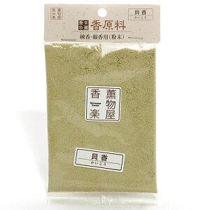 天然香原料・粉末(練香・線香用) 貝香(かいこう)