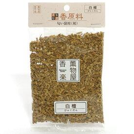 天然香原料・刻(匂い袋用) 老山白檀(ろうざんびゃくだん)