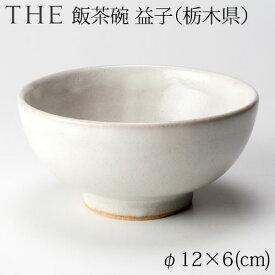 飯碗 THE 飯茶碗 益子焼(栃木県) 窯元:陶庫 道祖土和田窯 締土(しぼりつち)・糠白釉(ぬかじろゆう) Rice bowl mashikoyaki