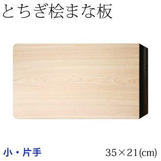 栃木縣的日本柏樹扁柏切割板配以黑檀木小 (35 x 21 釐米) 日航和山 8 件用柏樹切菜板,櫪木工藝板