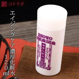 コトラボ 濃厚化粧水 コンセントレイトローション ナールスゲン配合のエイジングケア化粧水 120ml 京都発のスキンケアローション