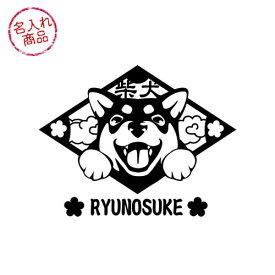 柴犬 ステッカー 笑い犬 菱型 車 玄関 犬 日本犬 グッズ 雑貨 名前 名入れ 犬小屋 イラスト