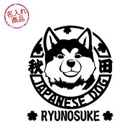 秋田犬ステッカー 顔アップ 名入れ対応! 車や玄関にかわいい犬柄オリジナルデザインペット雑貨 名前 イラスト
