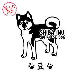 柴犬ステッカー(柴犬02 Sサイズ)車や玄関に和風デザインの愛犬グッズ・ペット 雑貨 名前 名入れ イラスト