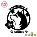 日本犬ステッカー/和柄(丸型)