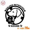 お名前ステッカー 丸型(中・大型犬16犬種) ゴールデンレトリバー ラブラドールレトリバー ボーダーコリー バーニー…