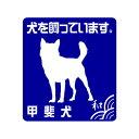 【甲斐犬シルエットステッカー】 甲斐犬 犬を飼っています Sサイズ 車や玄関に和風デザインの愛犬グッズ・ペット和…